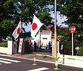 Undokai-schoolgates-may2012.jpg