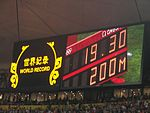 Usain Bolt 200 m world record 20-08-2008 - Beijing Olympics 2008.jpg
