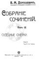 V.M. Doroshevich-Collection of Works. Volume IX. Court Essays-1.png