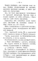 V.M. Doroshevich-East and War-11.png