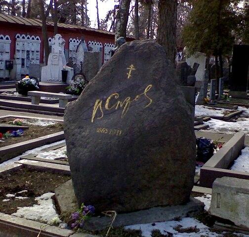 Могила В.А.Серова на Новодевичьем кладбище