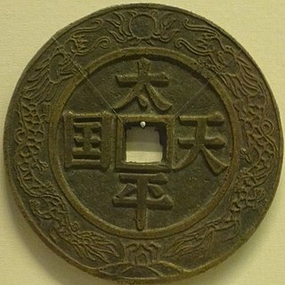 Historical Chinese currency