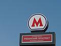 Vestibule of Ryazansky Prospekt station, Moscow Metro sign (Вестибюль станции Рязанский проспект, знак Московского Метро) (4868340111).jpg