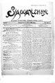 Vidrodzhennia 1918 024.pdf