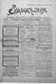 Vidrodzhennia 1918 060.pdf