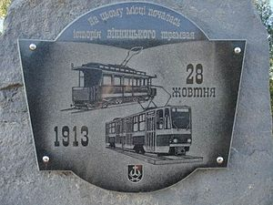 Trams in Vinnytsia - A token, commemorating Vinnytsia Tram