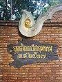 Wat Chang Kham - 2017-07-08 (001).jpg