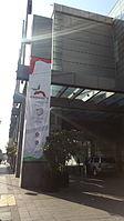 Wikimania 2015 Venue.jpg