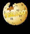 Wikipedia-logo-sr-150000.png