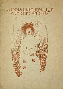 Wings (Kuzmin novel).jpg