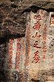 Wuyi Shan Fengjing Mingsheng Qu 2012.08.23 10-17-02.jpg