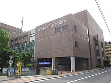 Yokohama City Isogo Ward Office.JPG