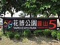 Yuanshan Gate 5, Taipei Expo Park 20181027.jpg
