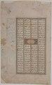"""Rustam Fighting Ashkabus"", Folio from a Shahnama (Book of Kings) MET sf65-7-4v.jpg"