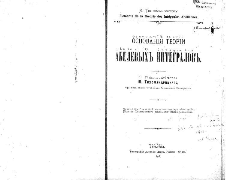 File:Абелевы интегралы (Тихомандрицкий).djvu