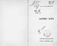 Бальмонт. Зарево Зорь. 1912.pdf