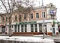 Будинко де була створена крайова організація Народного руху України.jpg