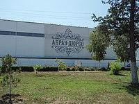 Винный завод «Абрау-Дюрсо» (Краснодарский край).JPG