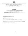 Виписка з ЄДР.pdf