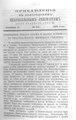 Вологодские епархиальные ведомости. 1896. №20, прибавления.pdf