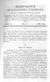 Вологодские епархиальные ведомости. 1898. №12.pdf