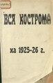 Вся Кострома на 1925-26 г.pdf