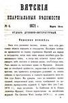 Вятские епархиальные ведомости. 1871. №06 (дух.-лит.).pdf