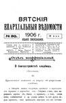 Вятские епархиальные ведомости. 1906. №20 (неофиц.).pdf