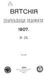 Вятские епархиальные ведомости. 1907. №24 (офиц.).pdf