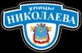 Домовой знак (Николаев).png