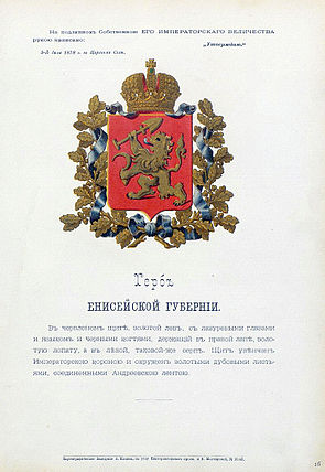 Енисейская губерния 19 века реферат 1152