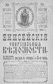 Енисейские епархиальные ведомости. 1915. №21.pdf