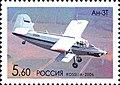 Марка России 2006г №1063-Ан-3Т.jpg