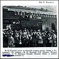 М. И. Калинин делает на Красной площади доклад «Ленин и Коминтерн». Июнь 1924.jpg