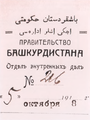 Отдел внутренних дел Правительства Башкурдистана.png