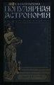 Популярная астрономия (Фламмарион, Двигубский, 1913).pdf