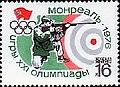 Почтовая марка СССР № 4587. 1976. XXI летние Олимпийские игры.jpg