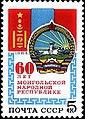 Почтовая марка СССР № 5579. 1984. 60-летие Монгольской Народной Республики.jpg
