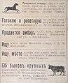 Реклама, Новониколаевск 002.jpg