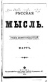 Русская мысль 1898 Книга 03-04.pdf