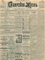 Сибирская жизнь. 1901. №028.pdf