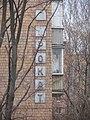 """Советская вывеска """"Прокат"""" на Воловьей улице в Москве (17120325503).jpg"""