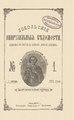 Тобольские епархиальные ведомости. 1911.pdf