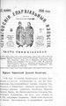 Черниговские епархиальные известия. 1908. №22.pdf