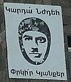 Գարեգին Նժդեհին նվիրված պաստառ Երևանում (Կարդա Նժդեհ, փրկիր կյանքեր), ապրիլի 30, 2021թ․ (cropped).jpg