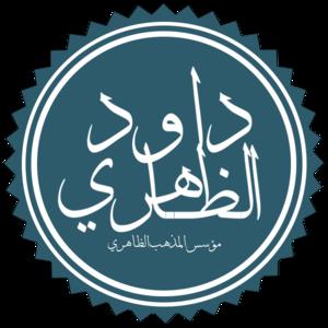 Dawud al-Zahiri cover