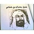 رميزان بن غشام التميمي.jpg