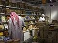معرض الشارقة الدولي للكتاب Sharjah International Book Fair 20.jpg