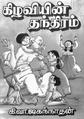 கிழவியின் தந்திரம்.pdf