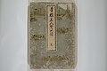 『青楼美人合 姿鏡』-Mirror of Yoshiwara Beauties (Seirō bijin awase sugata kagami) MET 2013 822 01.jpg